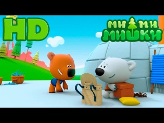 Мимимишки 4 серия - Путешествие в HD качестве / мишки ми-ми-мишки все серии подряд