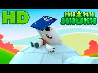 Мимимишки 1 серия - Звездная история в HD качестве / мишки ми-ми-мишки все серии подряд