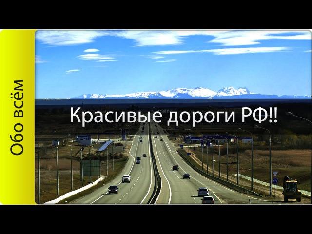 ТОП 10 самых красивых дорог России!! Живописные трассы!!