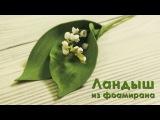 Коновалова Надежда_Цветы из фоамирана - как сделать ландыш