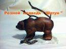 Резной   медведь - Резьба по дереву  carving, wood carving, woodcarving, wood engraving