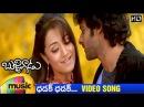 Dhadak Dhadak Video Song Bujjigadu Telugu Movie Songs Prabhas Trisha Puri Jagannadh