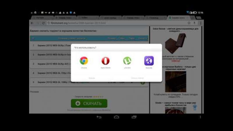 Как скачать фильм на телефон или планшет (Android)