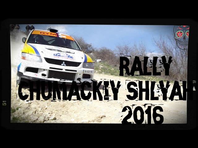 Ралли Чумацкий шлях 2016 / Rally Chumackiy Shlyah 2016