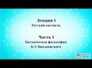 Лекция 1 Русский космизм. Часть 1 Космическая философия К.Э. Циолковского