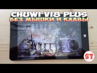 Chuwi Vi8 Plus - играем без мышки и клавиатуры. Часть 2