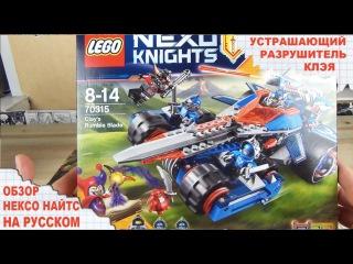 Обзор LEGO Nexo Knights - УСТРАШАЮЩИЙ РАЗРУШИТЕЛЬ КЛЭЯ - Лего 70315 - Clay's Rumble Blade