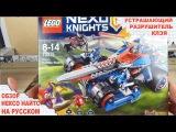 Обзор LEGO Nexo Knights - УСТРАШАЮЩИЙ РАЗРУШИТЕЛЬ КЛЭЯ - Лего 70315 - Clays Rumble Blade