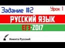 Разбор задания №2 ЕГЭ по русскому языку 2017 Пример ФИПИ