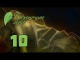 Прохождение Everlasting Summer / Бесконечное лето -10-