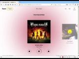 Новый сервис Яндекс Радио альбомы и композиции