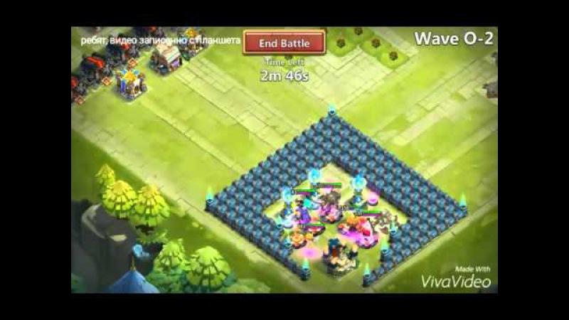 Битва замков-Волна O