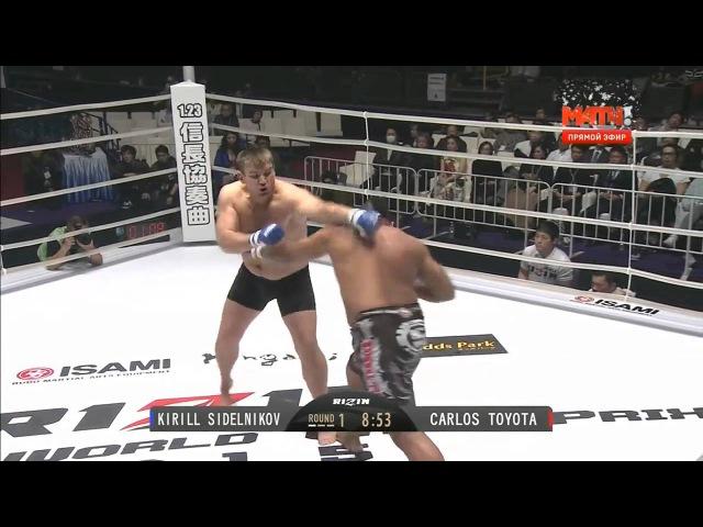 Kirill Sidelnikov VS Carlos Toyota, RIZIN FF, SARABA NO UTAKE