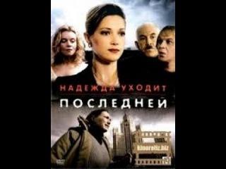 Надежда уходит последней 10-11-12 серии Мелодрама