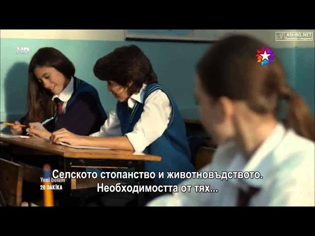 20 Минути - (20 Dakika ) - eп.3 ( bg. sub.)