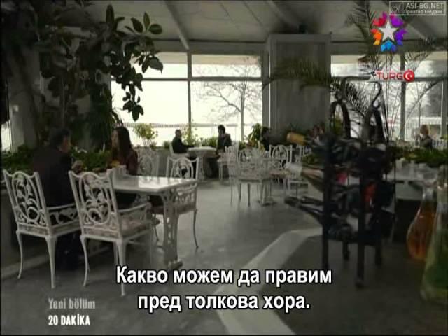 20 Минути - (20 Dakika ) - eп.9 ( bg. sub.)