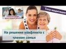 На решение конфликта с членом семьи (эффективная тета-медитация, Ева Ефремова)