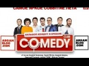 COMEDY CLUB IN YEREVAN / 23.08.2016 / Argamblog