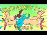 Nostalgia Critic (Doug Walker) Gravity Falls Vlogs: Episode 5 - The Inconveniencing (rus vo)