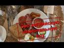 13 Жизнь в Англии Национальная английская еда