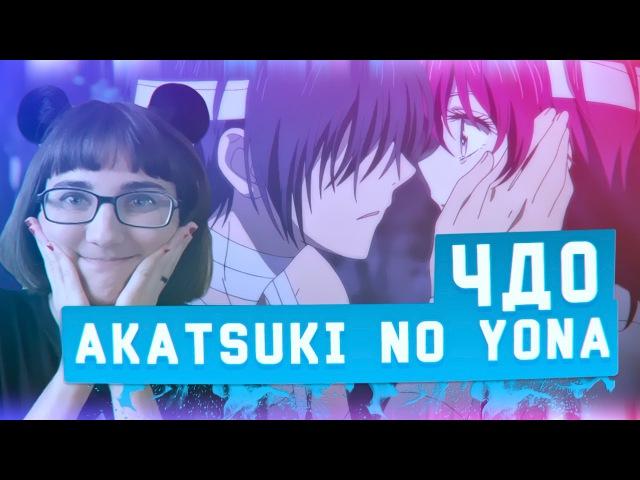 Чисто Девчачий Обзор: аниме Akatsuki no Yona / Рассвет Йоны [TarelkO]