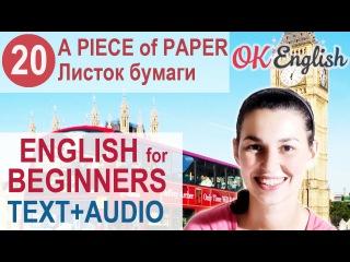 Простой английский текст для начинающих - A piece of paper. Английский текст elementary с аудио