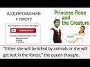 Аудирование к тексту 'Princess Rose and the Creature'. Английское аудирование. Английский на слух