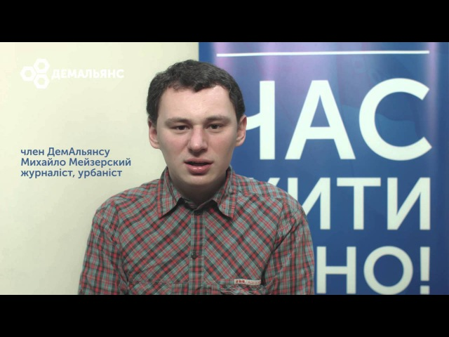 Запрошення на презентацію партії ДемАльянс в Одесі - Михайло Мейзерський