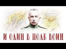 И один в поле воин видеофильм об А.Е. Снесареве