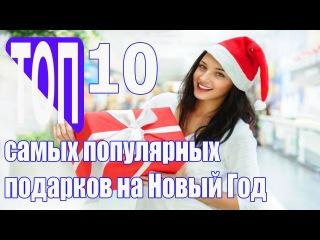10 самых популярных подарков на Новый Год