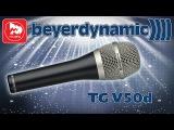 BEYERDYNAMIC TG V50d - динамический микрофон для живых выступлений