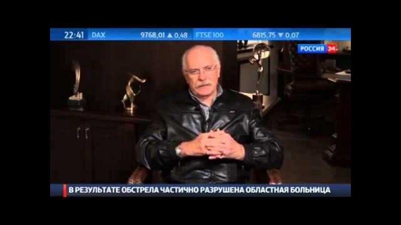 Никита Михалков почему Россия молчит в ответ на все санкции