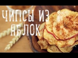 Чипсы из яблок [Рецепты Bon Appétit]