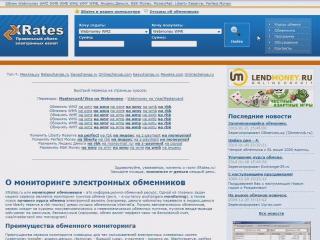 Система XRates.Ru - Работа с сайтом xRates. Нахождение подходящего курса.