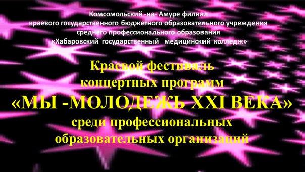Концерт художественной самодеятельности «Мы-молодежь XXI века»