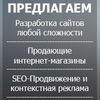 Создание сайтов в Самаре