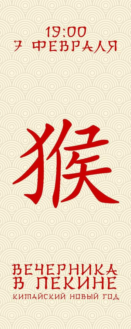 Афиша Муром Китайский Новый Год