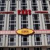 Киев гостиница и ресторан