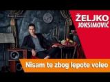 (AnyVideo.Net)_ZELJKO_JOKSIMOVIC_NISAM_TE_ZBOG_LEPOTE_VOLEO