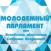 Молодежный парламент при ПОСД