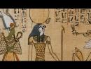 ДФ. History. Как создавались Империи - Египет