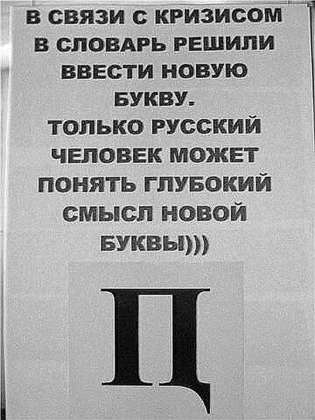 """""""Валютная нестабильность, волатильность рынка, страна-дауншифтер - это изящные метафоры простого русского слова """"п####ц"""", - Собчак о ситуации в России - Цензор.НЕТ 2121"""