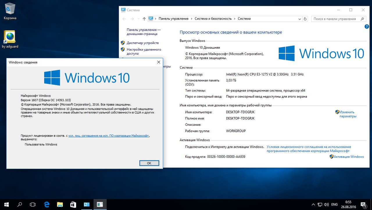 Windows 10, Version 1607 with Update [14393.103] (x86-x64) AIO (v16.08.26) [Eng/Rus] скачать торрент