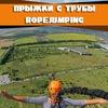 ПРЫЖКИ С  ТРУБЫ В ЗАПОРОЖЬЕ Rope-Jumping