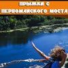 Прыжки с Первомайскоко моста (ОДЕССА)