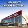 КИА Центр Нижневартовск