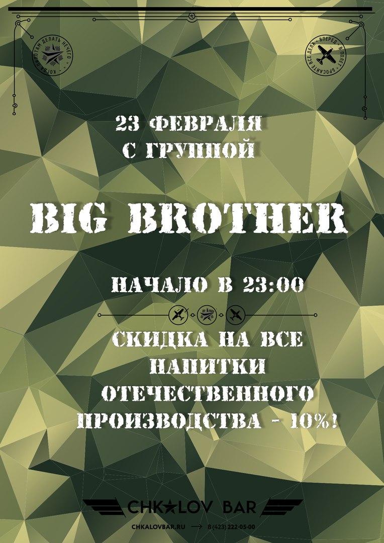 "Афиша Владивосток Группа BIG BROTHER, 23 февраля, Бар ""ЧКАЛОВ"""