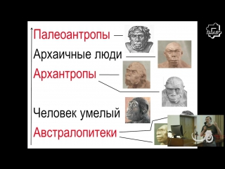 «На пути к человеку» Обзор новых данных палеонтологии, генетики, экспериментальной археологии