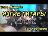 Изгиб гитары желтой - Олег Митяев - Кавер на гитаре (Песни у костраБардовские песни)