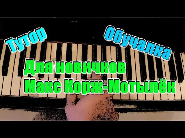 Как легко научиться играть на пианино.Новичкам.Макс Корж-Мотылек.Сможет каждый))